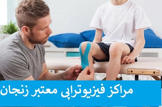 مراکز فیزیوتراپی زنجان