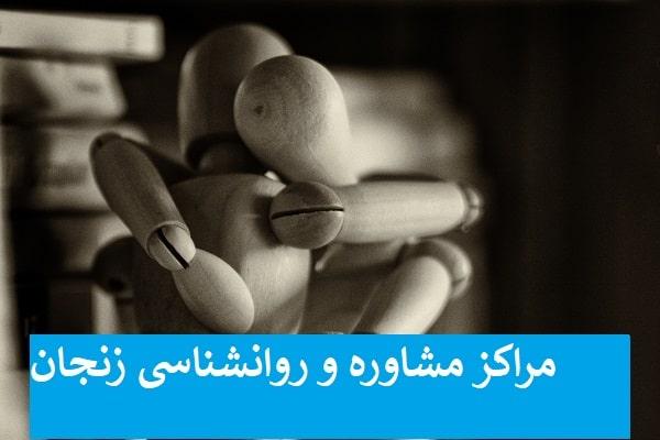 مراکز مشاوره و روانشناسی زنجان