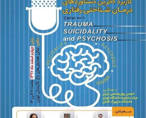 کاربرد دستاوردهای درمان شناختی و رفتاری