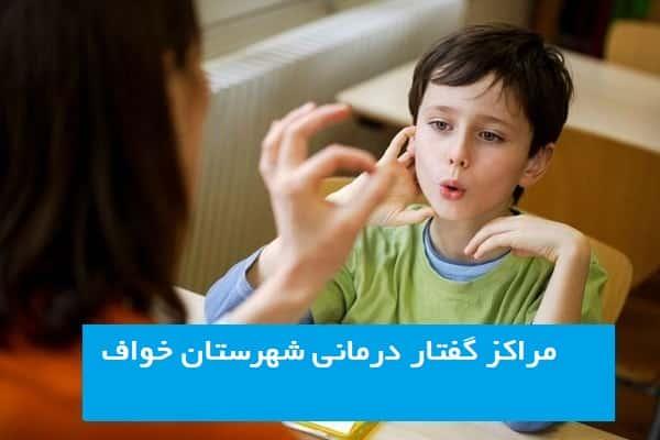 مراکز گفتار درمانی شهرستان خواف