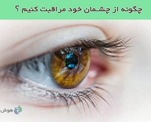 اصول مراقبت از چشم ها