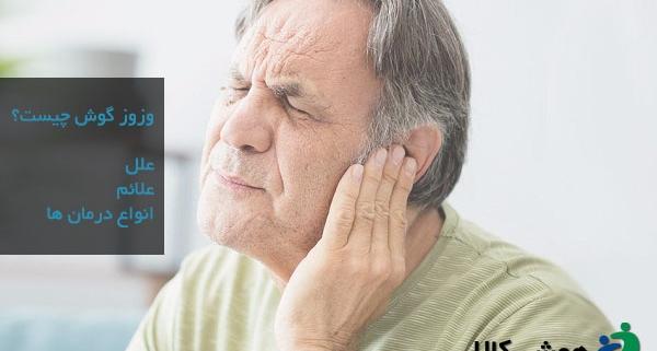 وزوز گوش یا تینیتوس چیست