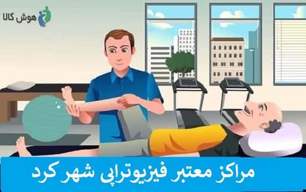 فیزیوتراپی شهر کرد + آدرس و تلفن