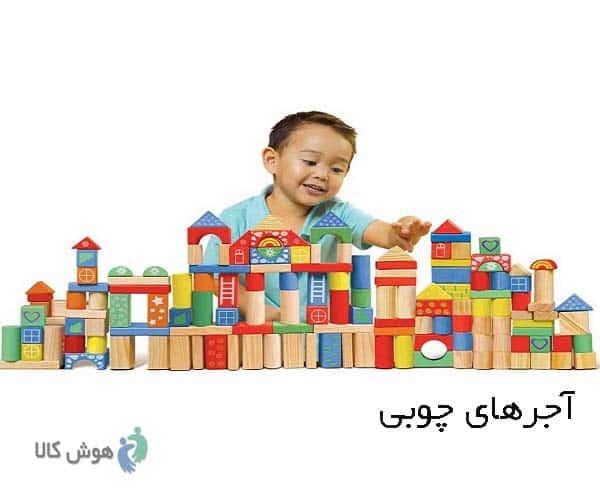بازی آجرهای چوبی برای کمک به حرف زدن کودکان