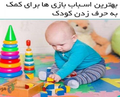 اسباب بازی برای کمک به حرف زدن کودک