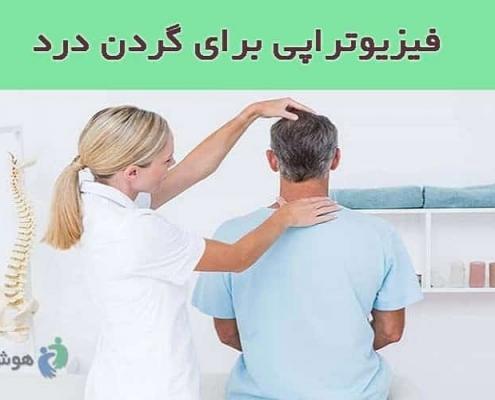 فیزیوتراپی برای درد گردن