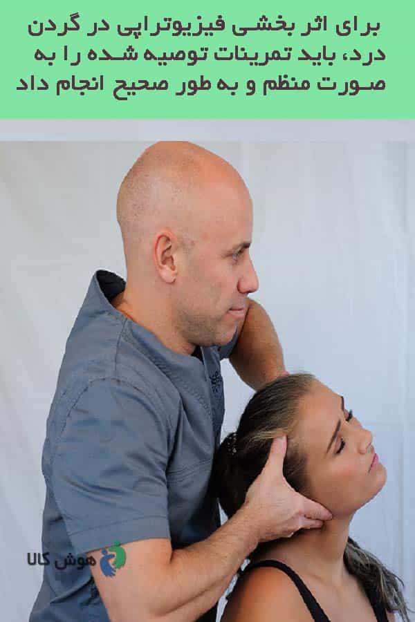 فیزیوتراپی برای گردن درد
