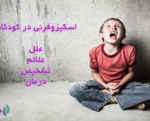 اسکیزوفرنی در کودکان و نوجوانان