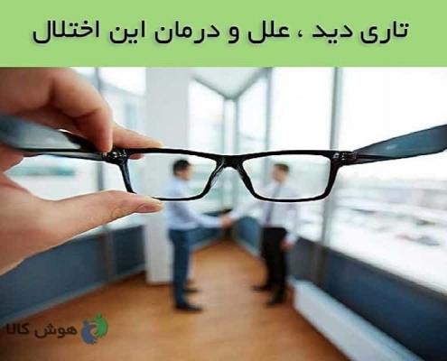 تاری دید علل و درمان