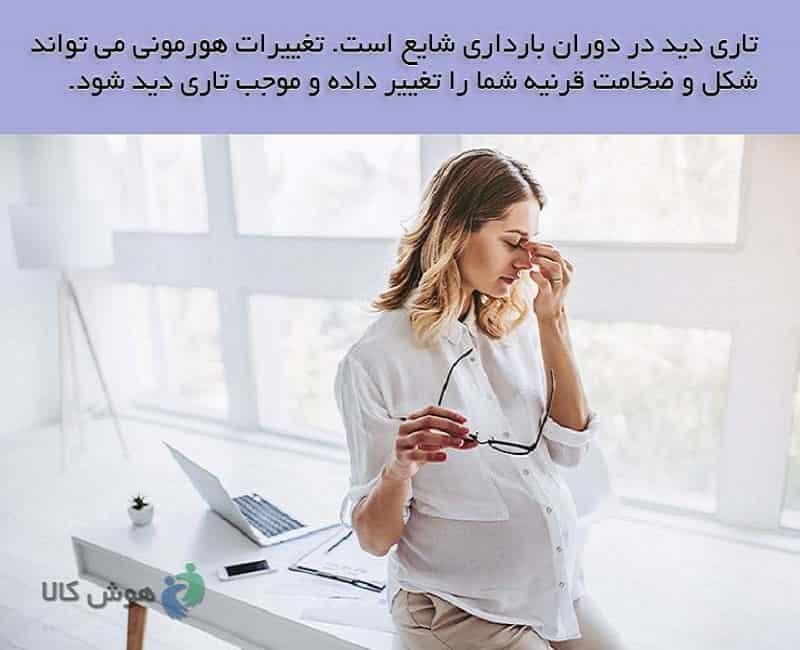 تاری دید در دوران بارداری