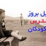 دلایل استرس کودکان