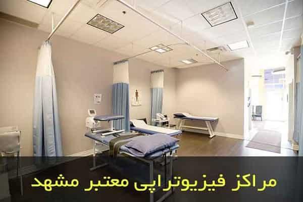 مراکز فیزیوتراپی مشهد