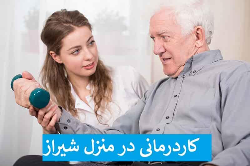 کاردرمانی در منزل شیراز