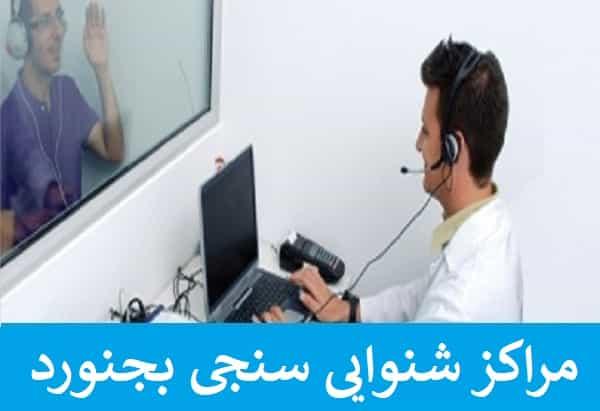 مراکز شنوایی سنجی بجنورد   سنجش شنوایی کودکان و بزرگسالان