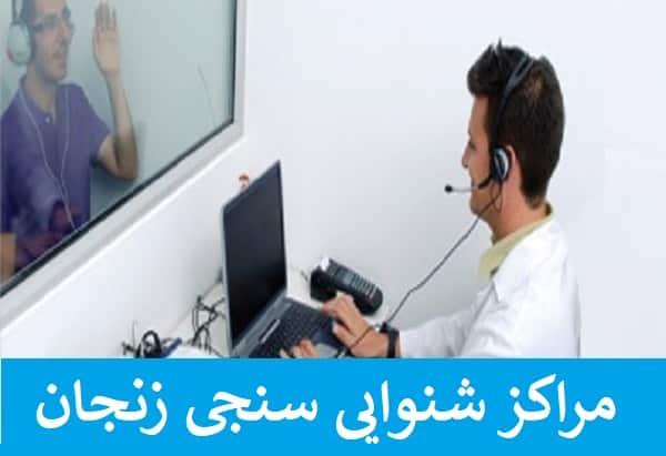 مراکز شنوایی سنجی زنجان