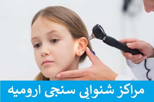 لیست مراکز شنوایی سنجی ارومیه