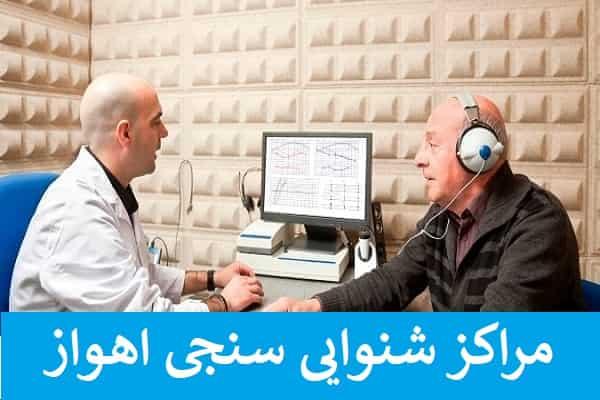 مراکز شنوایی سنجی و سمعک اهواز