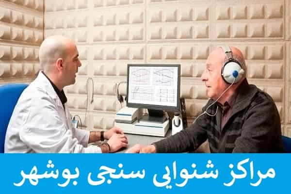 مراکز شنوایی سنجی و سمعک بوشهر