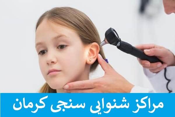 مراکز شنوایی سنجی کرمان
