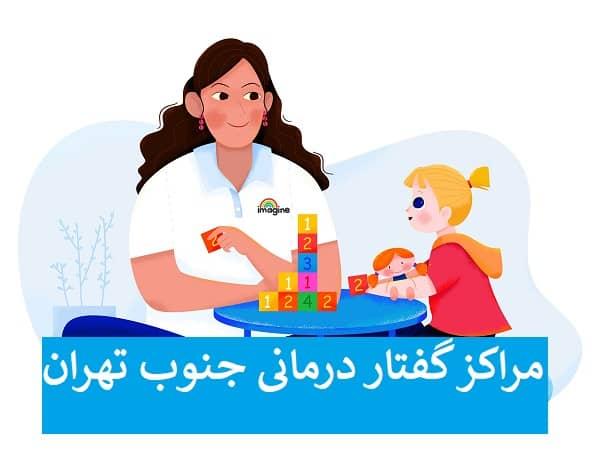 گفتار درمانی جنوب تهران