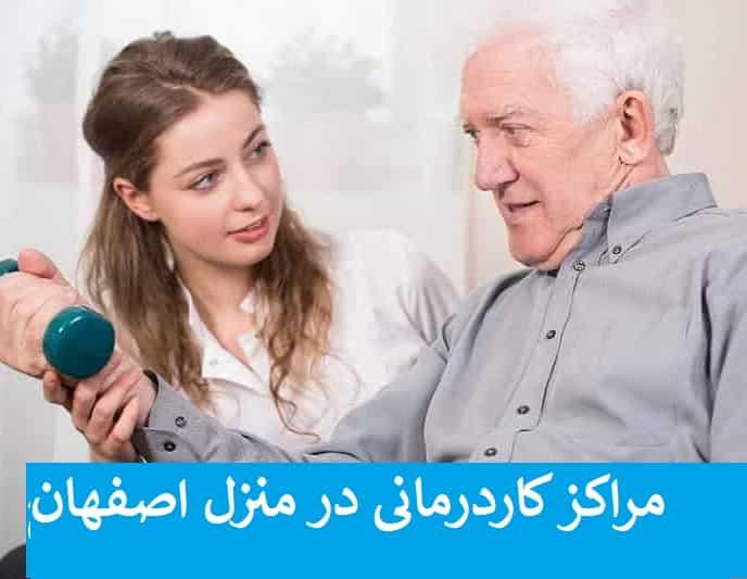 مراکز کاردرمانی در منزل اصفهان خانم و آقا