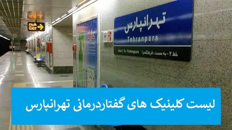کلینیک های گفتاردرمانی در تهرانپارس