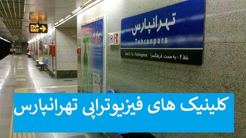 مراکز و کلینیک های فیزیوتراپی تهرانپارس شرقی و غربی