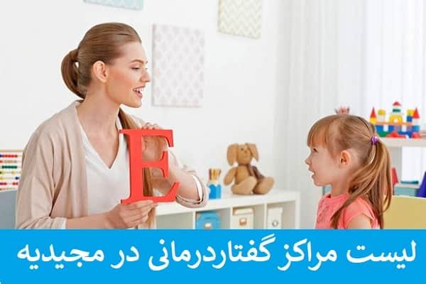 مراکز گفتار درمانی مجیدیه (شمالی و جنوبی)