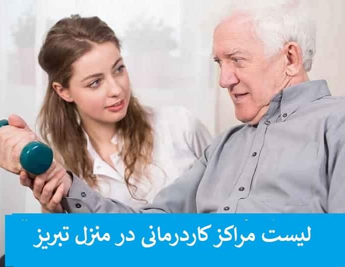 متخصص کاردرمانی در منزل تبریز
