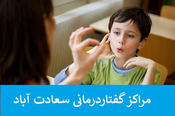 مراکز گفتار درمانی سعادت آباد