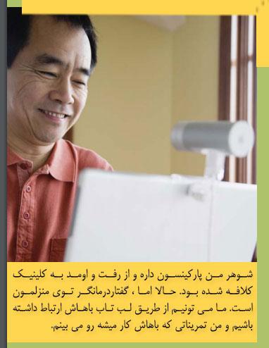 گفتار درمانی از راه دور و بصورت تلفنی با تعرفه مناسب