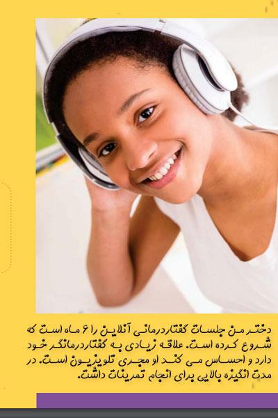 گفتار درمانی آنلاین با دختر دارای لکنت