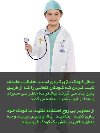 گفتار درمانی کودکان 5 ساله