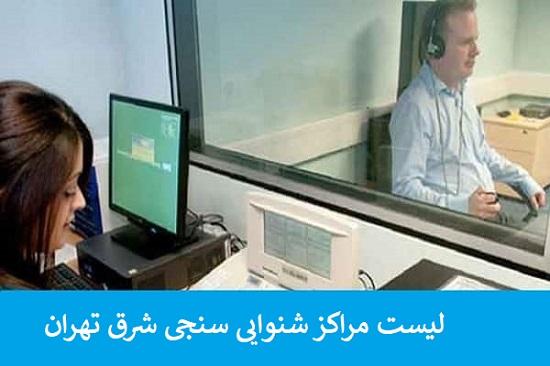 مراکز شنوایی سنجی شرق تهران