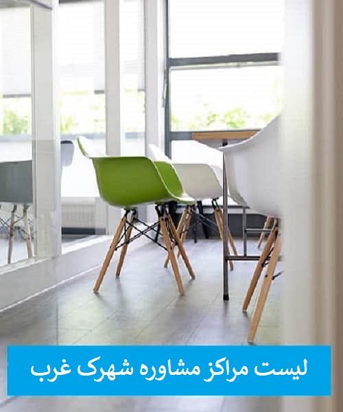 مراکز مشاوره شهرک غرب تهران
