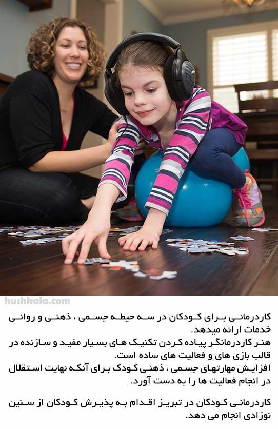 کاردرمانی در تبریز