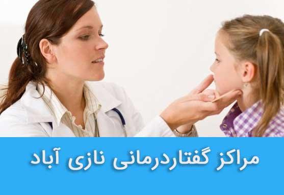 مراکز گفتاردرمانی نازی آباد تهران