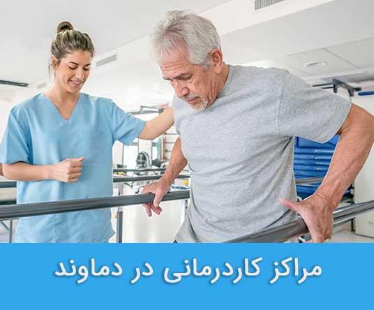 مراکز کاردرمانی دماوند تهران