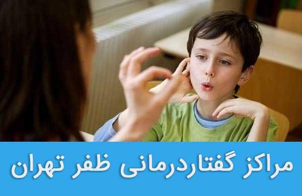 مراکز گفتاردرمانی ظفر تهران