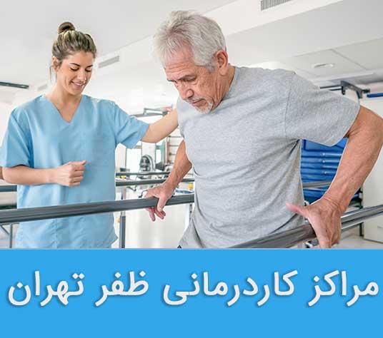 مراکز کاردرمانی ظفر تهران