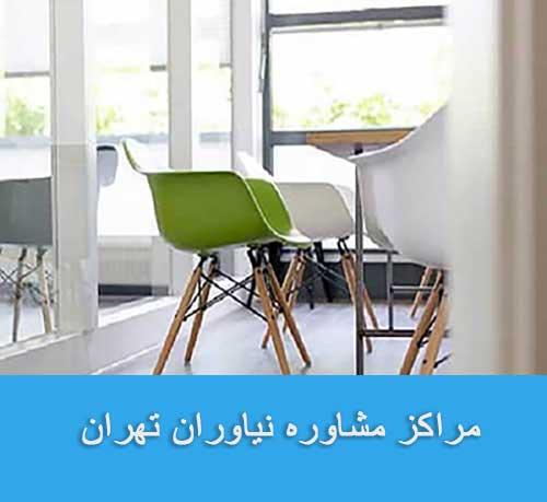 مراکز مشاوره نیاوران تهران