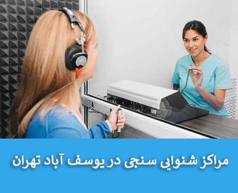 مراکز شنوایی سنجی یوسف آباد تهران